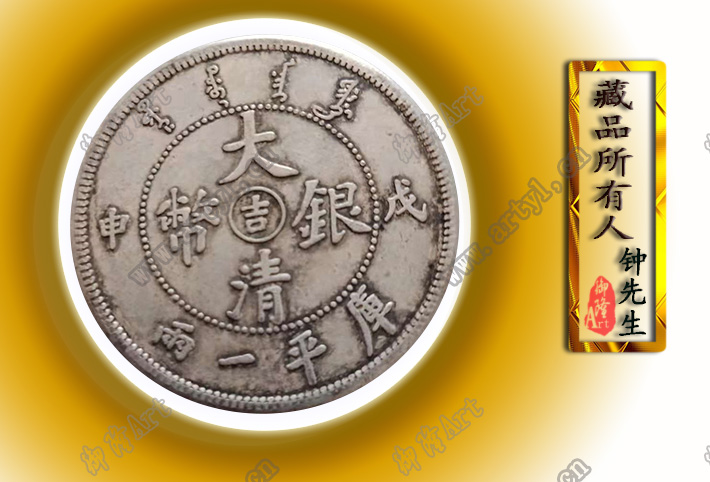大清银币.jpg