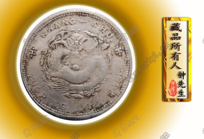 大清银币2.jpg